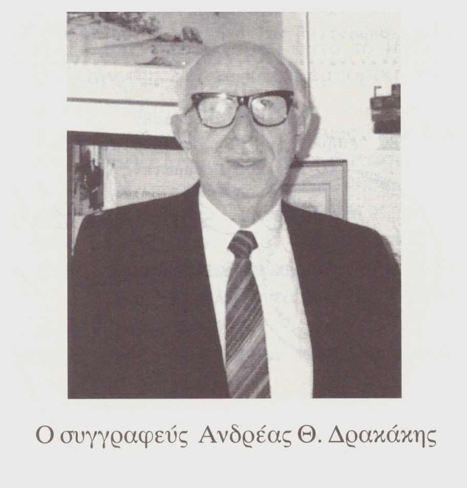 δρακακης